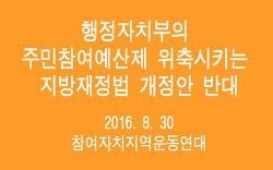 [성명] 행정자치부의 주민참여예산제 위축시키는 지방재정법 개정안 반대