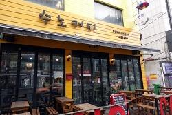 나의 드립 커피 단골집... 당산역 수노 커피!