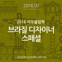 JULY.2016.브라질 디자이너 스페셜