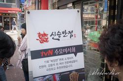 """인천 차이나타운 맛집 """"신승반점"""" ★★★★★"""