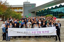 2016 하반기 연합워크샵_ 4차수이야기 :)