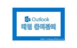 아웃룩(Outlook) 메일 폴더관리