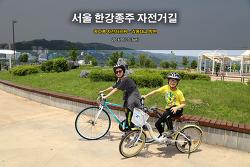 한강종주 자전거길 - 광나루 자전거공원, 강동대교방면 (2016.05.15)
