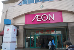 칭다오 마트 쇼핑 이온 AEON 둘러보기