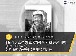 1월의 6·25전쟁 호국영웅 - 이기협 공군 대령