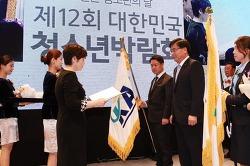 KAI, '2016 청소년 육성 및 보호 유공자 대통령 표창' 수상