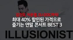 김건모, 이은결, DJ DOC까지! 최대 40% 할인된 가격으로 즐기는 연말 콘서트 BEST 3