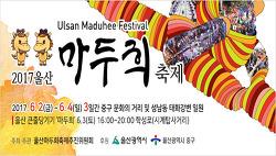 2017 울산 마두희 축제