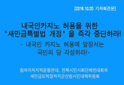 내국인카지노 허용 새만금특별법 개정안 철회요구