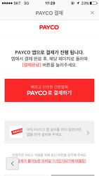 아이폰 ios 10 비호환 Payco app