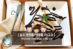 [송도 센원몰/센투몰 아.디.소] 아이스크림 디저트 맛집을 소개합니다.