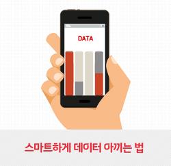 [올레 스마트 Tip] 데이터 아끼는 법? 데이터 절약을 도와주는 꿀 팁!