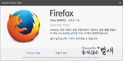 업데이트 : Mozilla Firefox 53.0.2