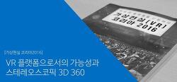 [가상현실 코리아2016] VR 플랫폼으로서의 가능성과 스테레오스코픽 3D 360