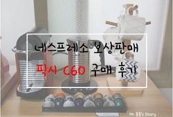 네스프레소 보상판매 / 픽시 C60 구매 후기