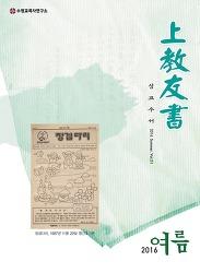 상교우서 2016년 여름호