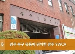 광주 북구 유동에 위치한 광주 YWCA