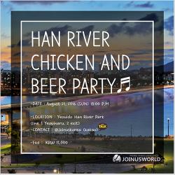 한강 치맥 파티 공지 (Han river Chi-Maek party)