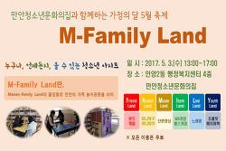 [20170426]안양, 청소년 기획축제 M-Famaily Land 개최