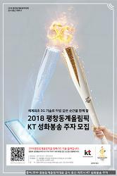 2018 평창동계올림픽 성화봉송 주자 전국민 대상 모집 (~5.31마감) / 강원도 전국 SNS 서포터즈 강월드