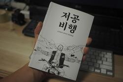 저공비행 도서 리뷰, 오토바이 라이더 인터뷰집, 정충익, 모터사이클 책