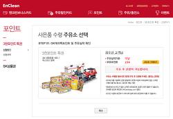 3천포인트 특권 :: sk주유소 & ok캐쉬백 이벤트