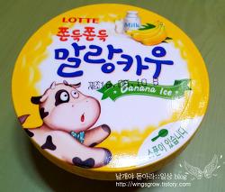 말랑카우 아이스크림 바나나맛