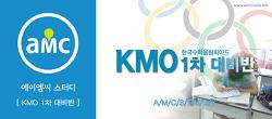KMO, KMO1차, KMO2차 준비 class[#KMO1차, #KMO2차,#민수경, #KMO1차 class준비 amcstudy]