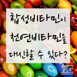 합성비타민이 천연비타민을 대신 할 수 있다?
