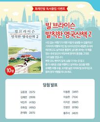 [이벤트 당첨발표] 독서클럽 이벤트 '빌 브라이슨 발칙한 영국산책2'