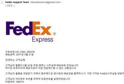 페덱스 스팸메일 악성코드 주의 FedEx Express 배송 메일