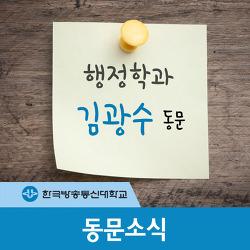 평생교육에 대한 신념으로 33개 자격증 취득까지, 행정학과 김광수 동문