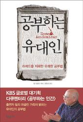 공부하는 유대인 / 힐 마골린