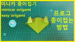 미니카 종이접기 프로그