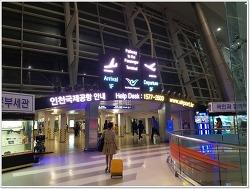 중국하이난 자유여행 4박6일 여행후기 1탄 - 인천공항편(1일차)