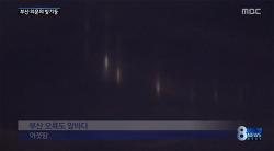 부산 빛기둥은 지진광?