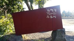 제주의 순수한 모습을 담은… 김영갑 갤러리 두모악
