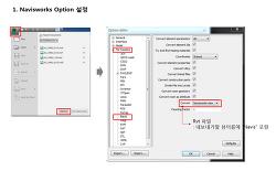 Navisworks_Batch Utility 사용법