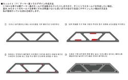 [팁] 허리 아머 - 트러스(삼각형) 패턴 만들기!!!