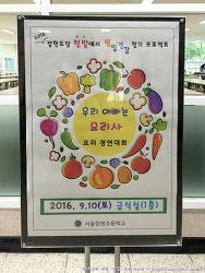 [2488] 우리 아빠는 요리사 요리 경연대회 @ 잠현 초등학교