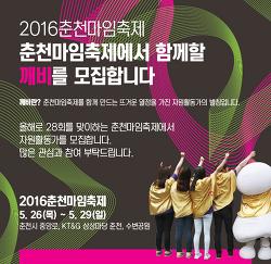 2017 춘천마임축제 - 자원활동가 (깨비) 모집 ( 2017년 4월 21일 마감 )