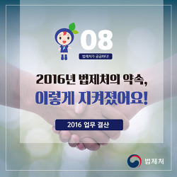 [법제처가 궁금하다] 2016년 업무 결산