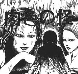 [이토 준지 시리즈] '탈피' 온갖 게 뒤섞인 아름다움에 대한 욕망