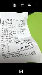 영수증 신용카드 매출전표 사진으로 저장하는 어플