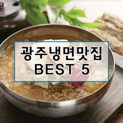 광주광역시 냉면 맛집 BEST 5