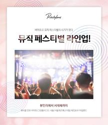 2017 뮤직페스티벌 라인업!