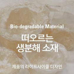제품의 라이프사이클을 고려한 생분해 소재