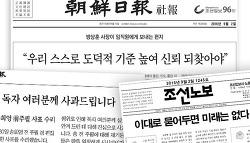 동네북으로 전락한 조선일보, TV조선 시청률도 떨어지고
