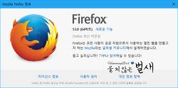 업데이트 : Mozilla Firefox 53.0