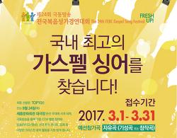 제24회 극동방송 - 전국 복음성가 경연대회 참가 신청 안내 ( 2017년 3월 31일 마감 )